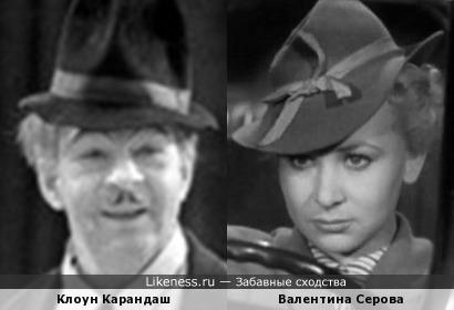 Карандаш и Валентина Серова