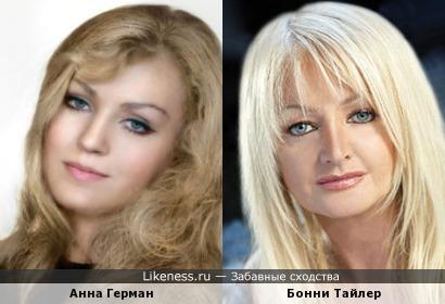 Анна Герман и Бонни Тайлер