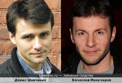 Денис Шевченко и Вячеслав Манучаров