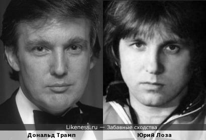 Дональд Трамп и Юрий Лоза