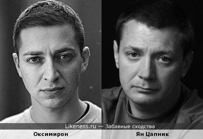 Оксимирон и Ян Цапник