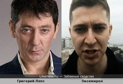 Григорий Лепс и Оксимирон
