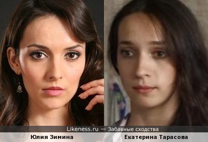 Юлия Зимина и Екатерина Тарасова