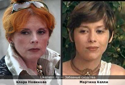 Клара Новикова и Мартина Келли