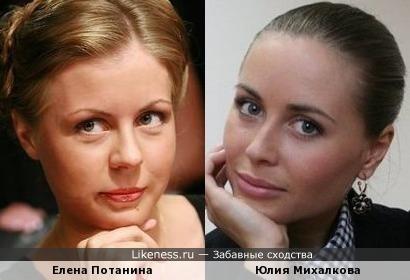 Елена Потанина и Юлия Михалкова