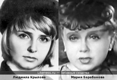Людмила Крылова и Мария Барабанова