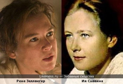 Рене Зеллвегер и Ия Саввина