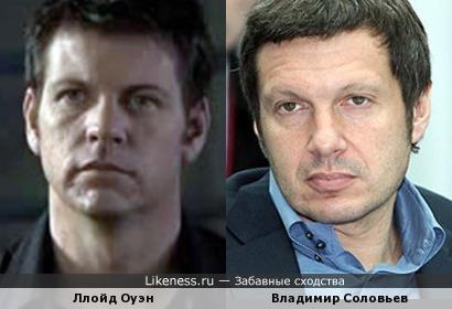 Ллойд Оуэн и Владимир Соловьев