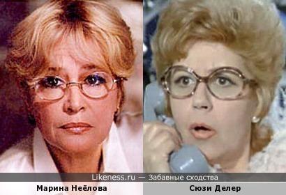 Марина Неёлова и Сюзи Делер
