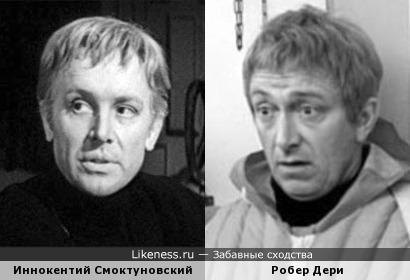 Иннокентий Смоктуновский и Робер Дери