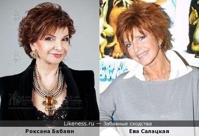 Роксана Бабаян и Ева Салацкая