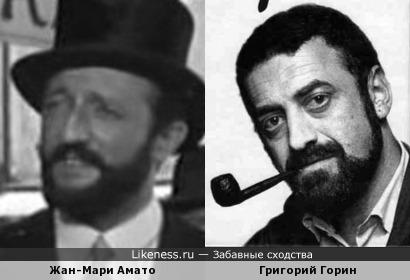 Жан-Мари Амато и Григорий Горин
