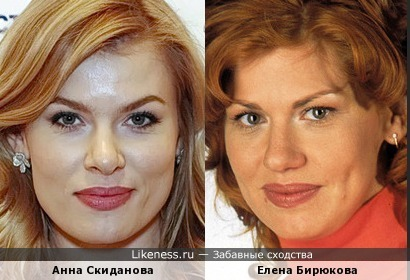 Анна Скиданова и Елена Бирюкова
