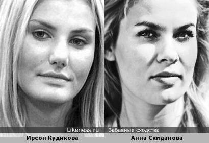 Ирсон Кудикова и Анна Скиданова