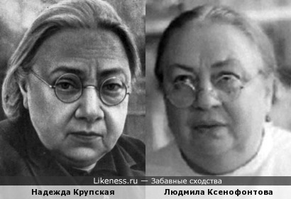Надежда Крупская и Людмила Ксенофонтова