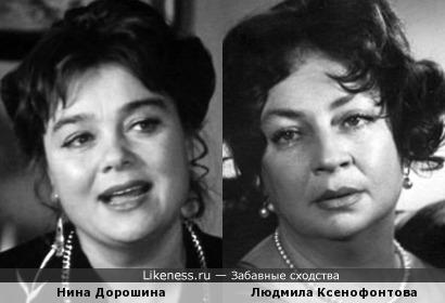 Нина Дорошина и Людмила Ксенофонтова