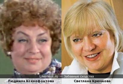 Людмила Ксенофонтова и Светлана Крючкова