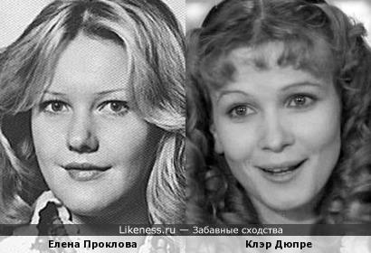 Елена Проклова и Клэр Дюпре