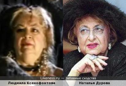Людмила Ксенофонтова и Наталья Дурова