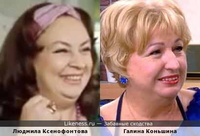 Людмила Ксенофонтова и Галина Коньшина