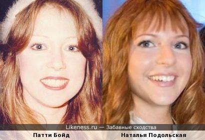 Патти Бойд и Наталья Подольская