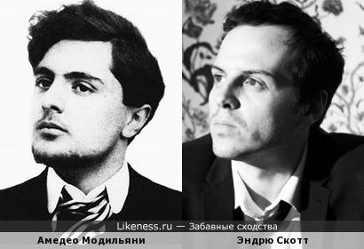 Амедео Модильяни и Эндрю Скотт