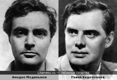 Амедео Модильяни и Павел Кадочников