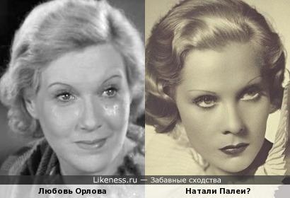 Любовь Орлова и Натали Палей