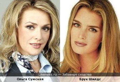 Ольга Сумская и Брук Шилдс