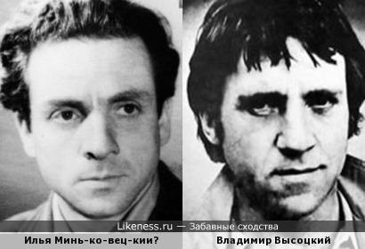 Илья Миньковецкий и Владимир Высоцкий