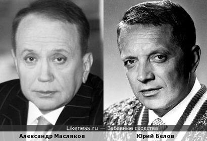 Александр Масляков и Юрий Белов