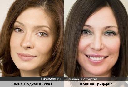 Елена Подкаминская и Полина Гриффис