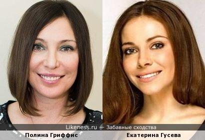 Полина Гриффис и Екатерина Гусева