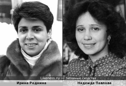 Ирина Роднина и Надежда Павлова