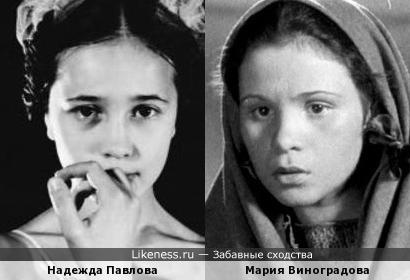 Надежда Павлова и Мария Виноградова