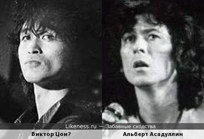Виктор Цой и Альберт Асадуллин