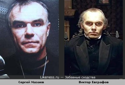 мазаев похож на евграфова