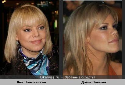 Яна Поплавская и Джиа Палома
