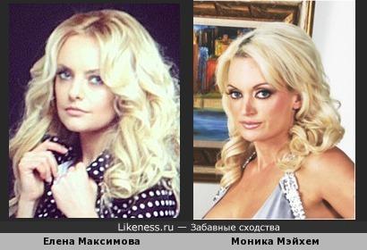 Елена Максимова и Моника Мэйхем