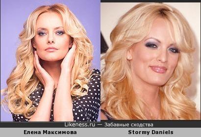 Елена Максимова и Сторми Дэниелс