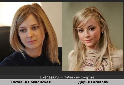 Наталья Поклонская и Дарья Сагалова