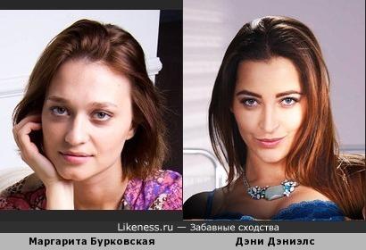 Маргарита Бурковская и Дэни Дэниэлс