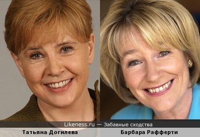 Татьяна Догилева и Барбара Рафферти