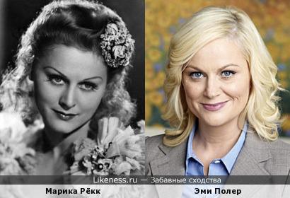 Эми Полер похожа на Марику Рёкк
