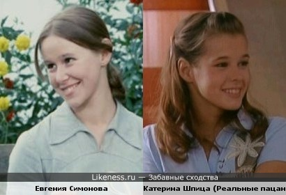 Евгения Симонова и Катерина Шпица