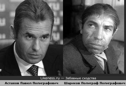 Павел Астахов похож на Шарикова