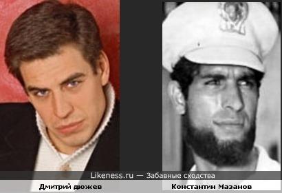Дмитрий дюжев похож на Константина Мазанова