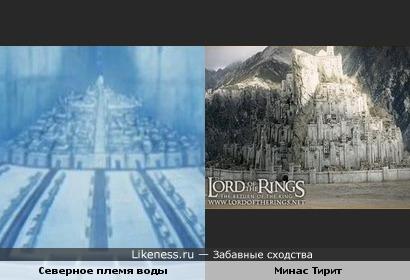 Северное племя воды и Минас Тирит