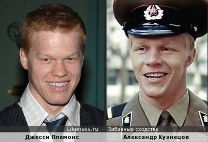 Джесси Племонс и Александр Кузнецов