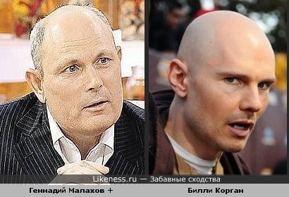 Геннадий Малахов и Билли Корган